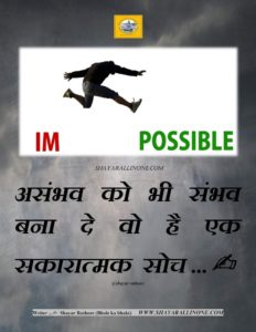 अच्छी सोच अच्छे  विचार | Positive thoughts quotes in hindi