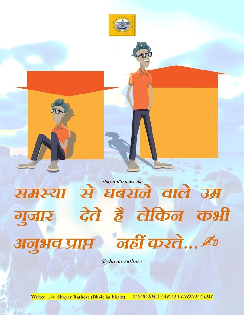 अनुभव का सही अर्थ   Experience meaning in hindi  Experience quotes in hindi